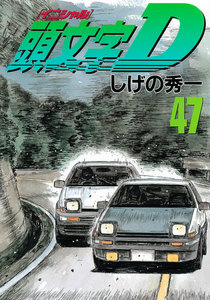 頭文字<イニシャル>D 47巻