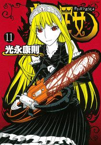 怪物王女 (11~15巻セット)
