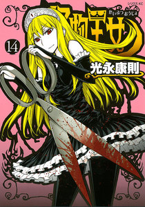 怪物王女 14巻