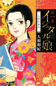 イシュタルの娘~小野於通伝~ 1巻