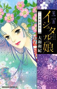 イシュタルの娘~小野於通伝~ 2巻
