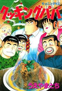 クッキングパパ (66~70巻セット)