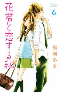 花君と恋する私 (6~10巻セット)