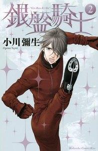 銀盤騎士 (2)