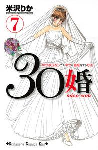 30婚 miso-com 7巻