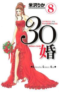 30婚 miso-com 8巻