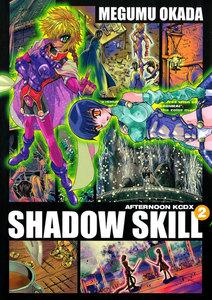 SHADOW SKILL 2巻