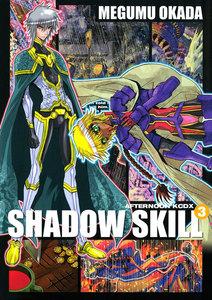 SHADOW SKILL 3巻