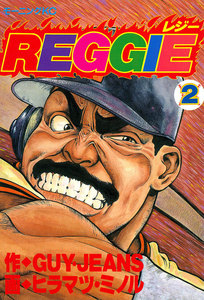 REGGIE 2巻