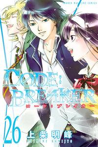 C0DE:BREAKER 26巻