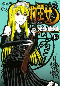 怪物王女 (16~20巻セット)