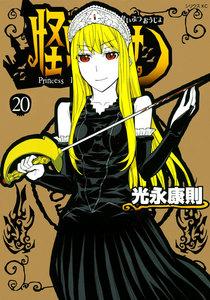 怪物王女 20巻