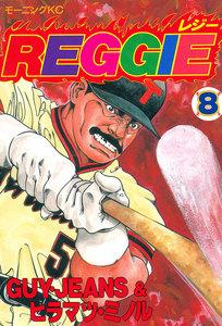 REGGIE 8巻