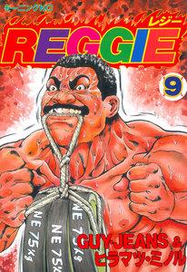 REGGIE 9巻