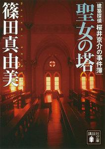 聖女の塔 建築探偵桜井京介の事件簿