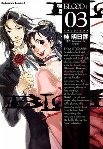 BLOOD+ (3) 電子書籍版