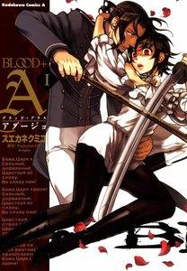 BLOOD+A (1) 電子書籍版
