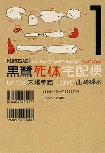 黒鷺死体宅配便 (1) 電子書籍版