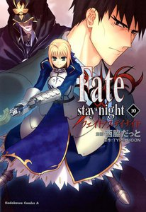 Fate/stay night(フェイト/ステイナイト) (10) 電子書籍版