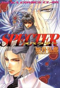 SPECTER 電子書籍版