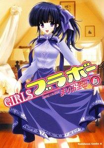 GIRLSブラボー (6) 電子書籍版