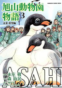 ASAHIYAMA-旭山動物園物語- (3)未来・希望編 電子書籍版