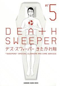 デス・スウィーパー (5) 電子書籍版