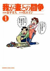 我が妻との闘争 (1) 電子書籍版