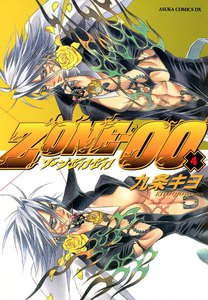ZONE‐00 第4巻