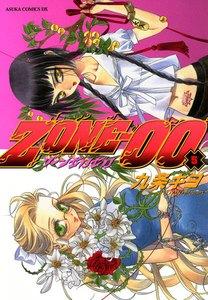 ZONE‐00 第5巻