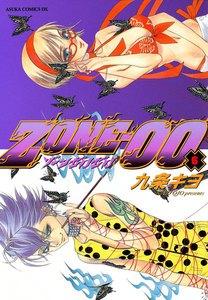ZONE‐00 第6巻