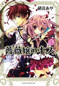 薔薇嬢のキス (1) 電子書籍版