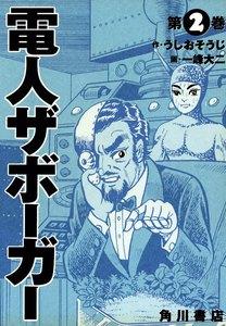 電人ザボーガー (2) 電子書籍版