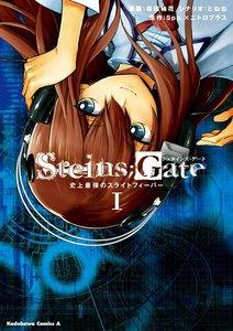 STEINS;GATE 史上最強のスライトフィーバー (1) 電子書籍版