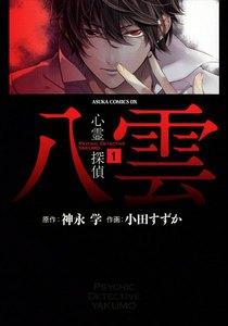 心霊探偵八雲 (1) 電子書籍版