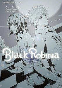 Black Robinia 電子書籍版