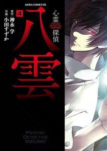 心霊探偵八雲 (4) 電子書籍版