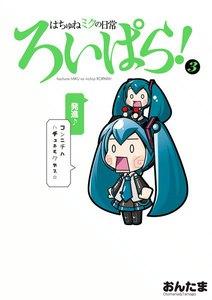 はちゅねミクの日常ろいぱら! (3) 電子書籍版