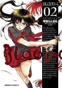 BLOOD-C (2) 電子書籍版