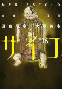 多重人格探偵サイコ (16~20巻セット)