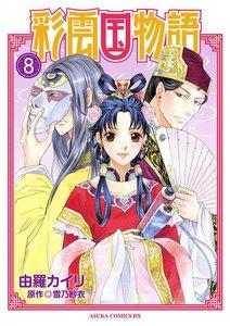 彩雲国物語 8巻
