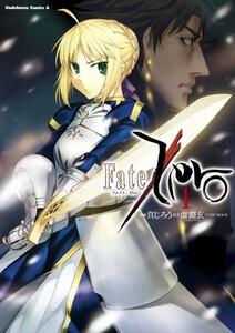 Fate/Zero (1) 電子書籍版