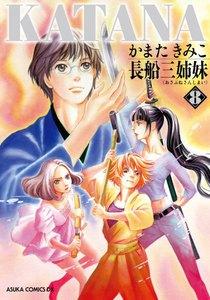 KATANA (8) 長船三姉妹 電子書籍版