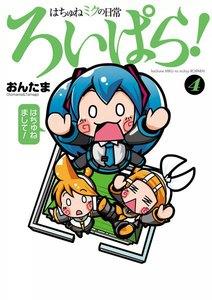 はちゅねミクの日常ろいぱら! (4) 電子書籍版