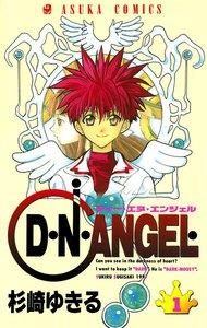 D・N・ANGEL (1) 電子書籍版