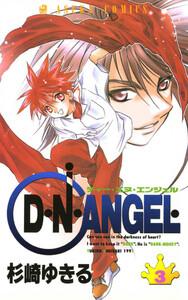 D・N・ANGEL (3) 電子書籍版