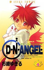 D・N・ANGEL (4) 電子書籍版
