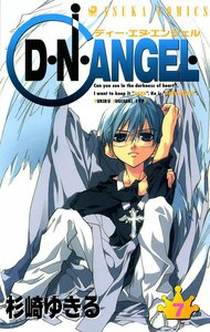 D・N・ANGEL 7巻
