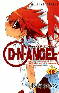 D・N・ANGEL 12巻
