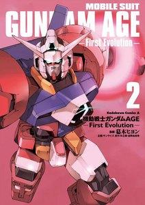 機動戦士ガンダムAGE -First Evolution- 2巻
